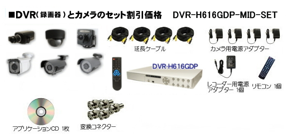 DVR-H616GDP-MID-SET